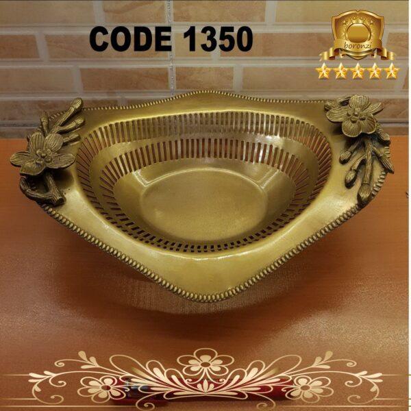 سبد میوه خوری برنجی کد 1350