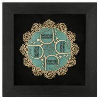 تابلو معرق طرح خوشنویسی چهار قل کد TJ 043