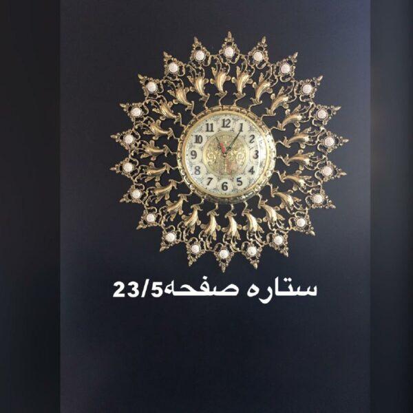 ساعت دیواری برنزی مدل ستاره