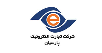 طرف قرارداد تجارت الکترونیک پارسیان